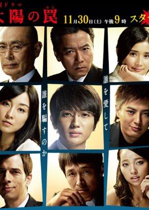 Taiyo no Wana (2013) poster