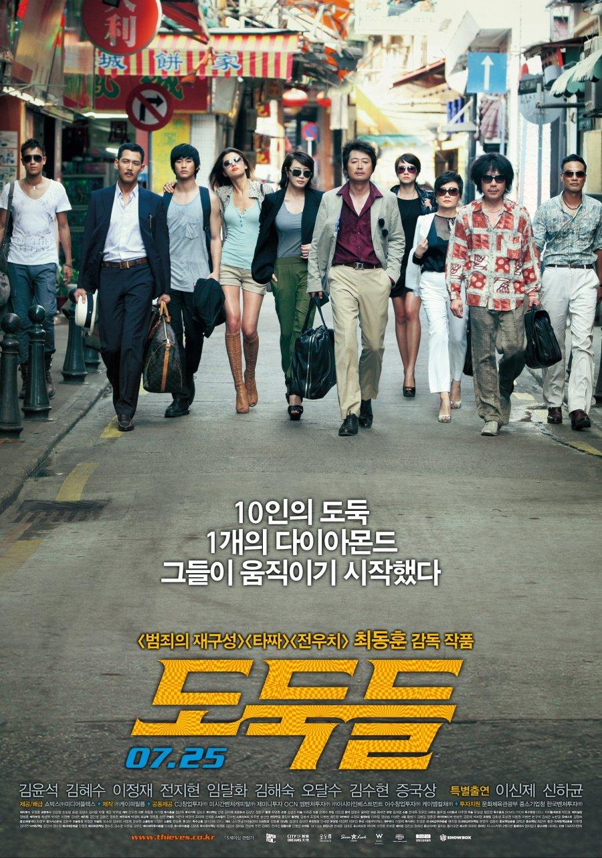 b37DEf - Воры ✸ 2012 ✸ Корея Южная