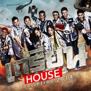 Greanhouse: The Series (2014) photo