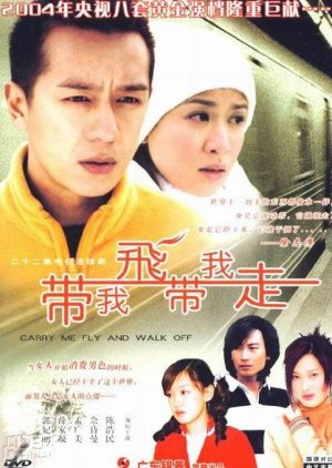 Carry Me Fly and Walk Off (2003) poster