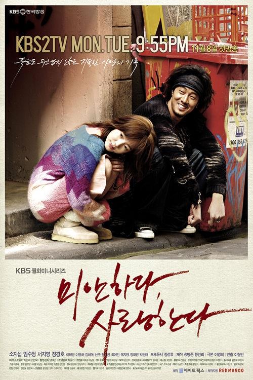 Phim Xin Lỗi Anh Yêu Em - I*m Sorry, I Love You (2004)
