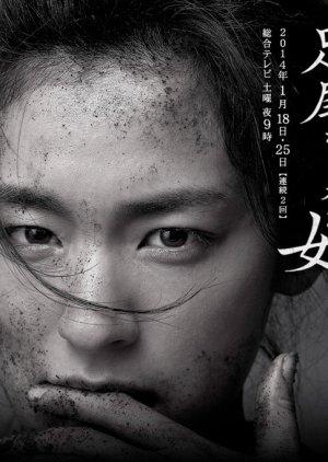Ashio kara Kita Onna (2014) poster