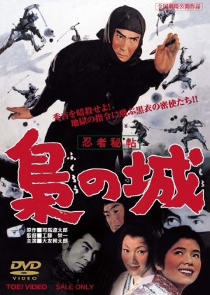 Castle of Owls (1963) poster