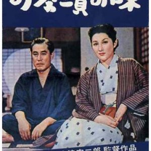 The Flavor of Green Tea over Rice (1952) photo