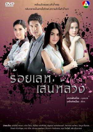 Roy Lae Sanae Luang
