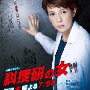 Kasouken no Onna Season 13 (2013) photo
