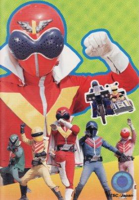Himitsu Sentai Goranger: The Movie