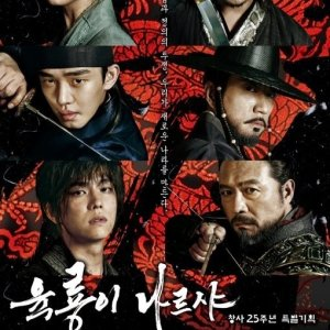 Six Flying Dragons Episode 50