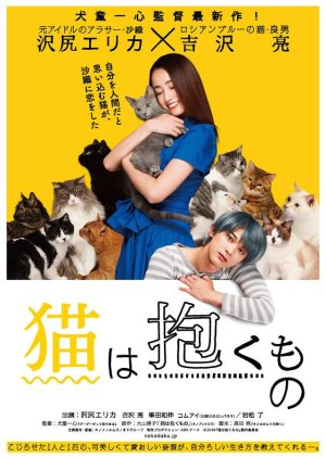Holding The Cat in Arms (2018) Sub Indo thumbnail