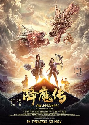 The Golden Monk (2017) poster