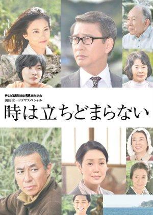 Toki wa Tachidomaranai (2014) poster