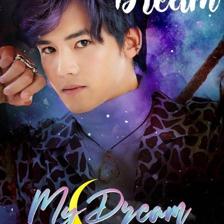 My Dream The Series (2018)