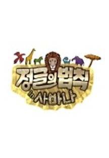 Law of the Jungle in Savanna