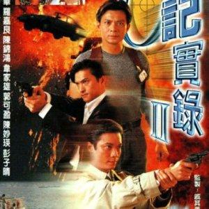 The Criminal Investigator II (1996) photo