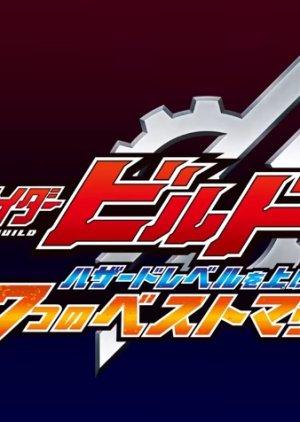 Kamen Rider Build: Raising the Hazard Level - 7 Best Matches (2018) poster