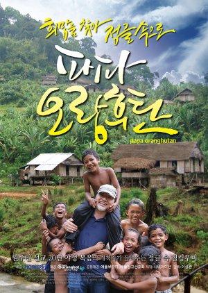Papa Oranghutan (2018) poster