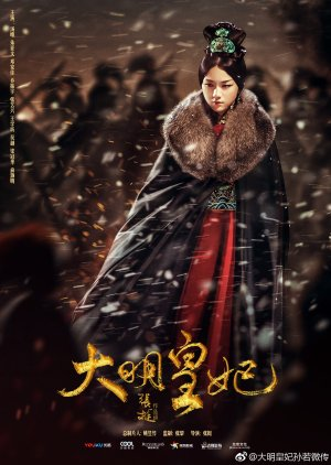 Empress of the Ming: Legend of Sun Ruowei