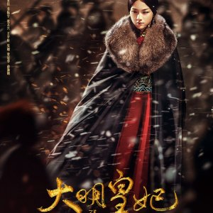 Empress of the Ming: Legend of Sun Ruowei (2019) photo
