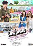 Thai Series (New Watched)