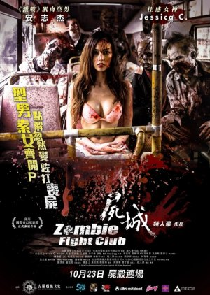 Zombie Fight Club (2014) poster
