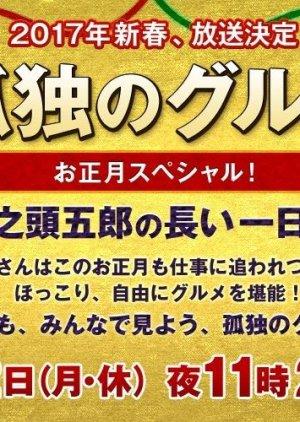 Kodoku no Gurume - Inogashira Goro no Nagai Ichinichi