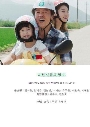 Drama Special Season 7: One Summer Dream