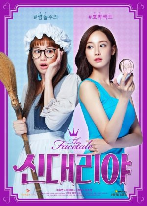 The Facetale Season 1: Cinderia (2016) poster