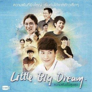 Little Big Dream (2016) photo