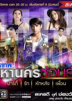 City of Light: The O.C. Thailand (2016) poster