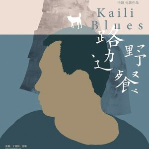 Kaili Blues (2015) photo