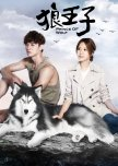 Prince of Wolf: Special