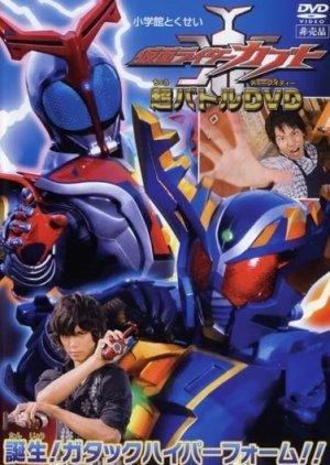 Kamen Rider Kabuto Hyper Battle DVD: Kamen Rider Kabuto: Birth! Gatack Hyper Form!!