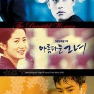Beautiful My Lady (1997)
