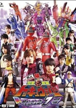 Ressha Sentai ToQger Returns: Super ToQ 7gou of Dreams (2015) poster