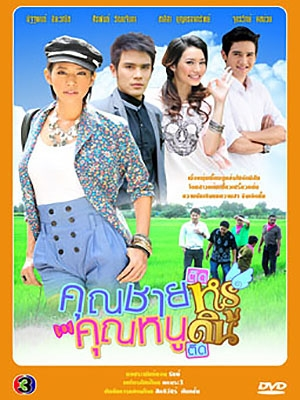 Khun Chai Thid Roo Khun Noo Thid Din
