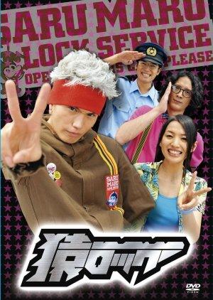 Saru Lock (2009) poster