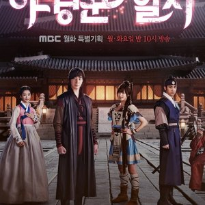 Night Watchman's Journal Episode 7