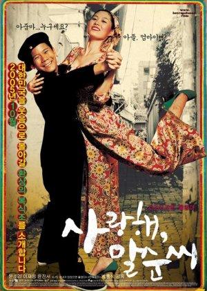 Bravo, My Life (2005) poster