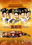 Dramas/Movies set in Qing dynasty