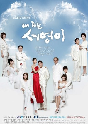 Seo Yeong, My Daughter (2012) poster