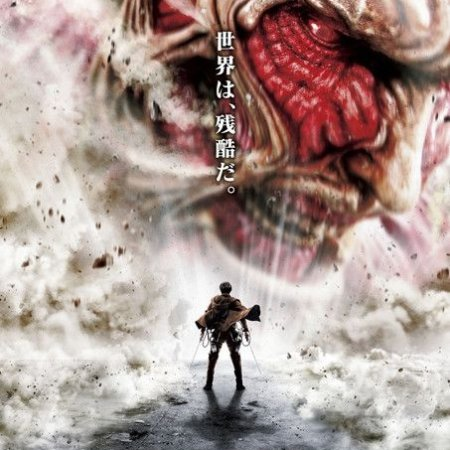 Attack on Titan: End of the World (2015) photo