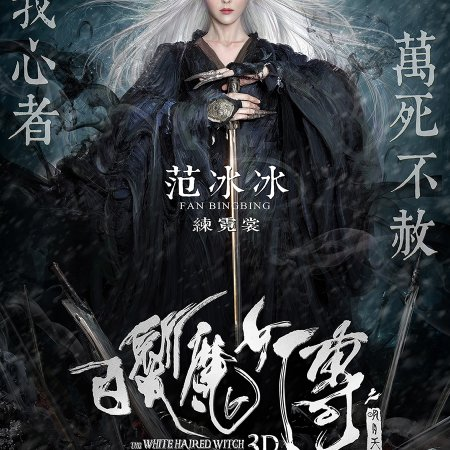 The White Haired Witch of Lunar Kingdom (2014) photo