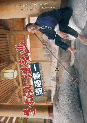 Sasurai Onsen