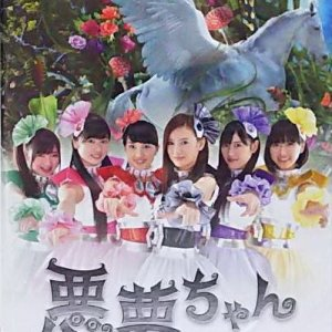 Akumu-Chan Special (2014) photo
