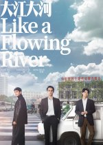 Like a Flowing River (2018) photo