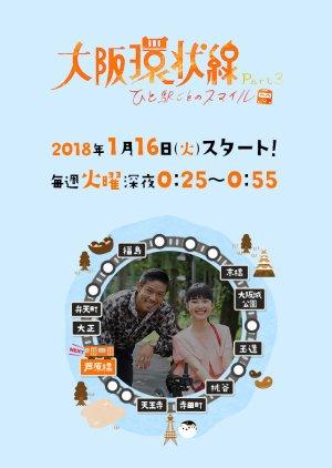 Osaka Kanjousen Part 3