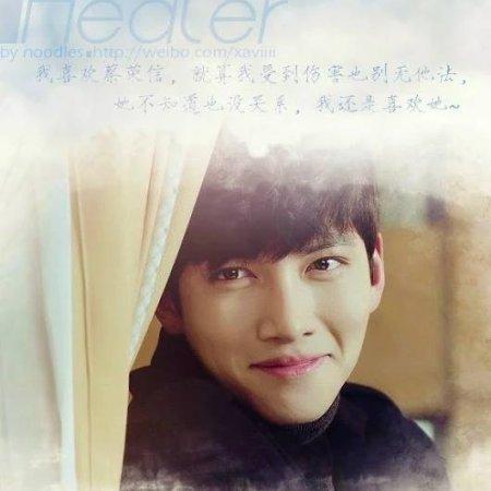Healer (2014) photo