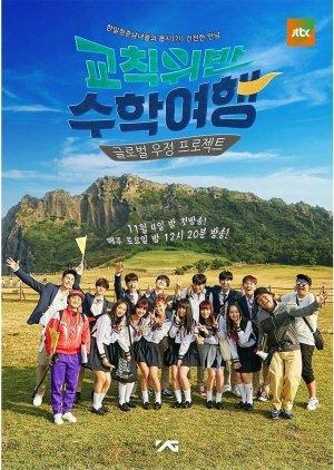 iKON Idol School Trip