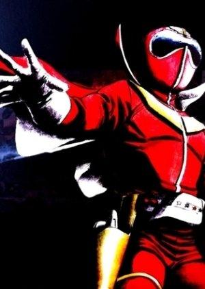 Himitsu Sentai Goranger: The Blue Fortress