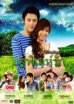 Favorite Lakorn/Thai Dramas